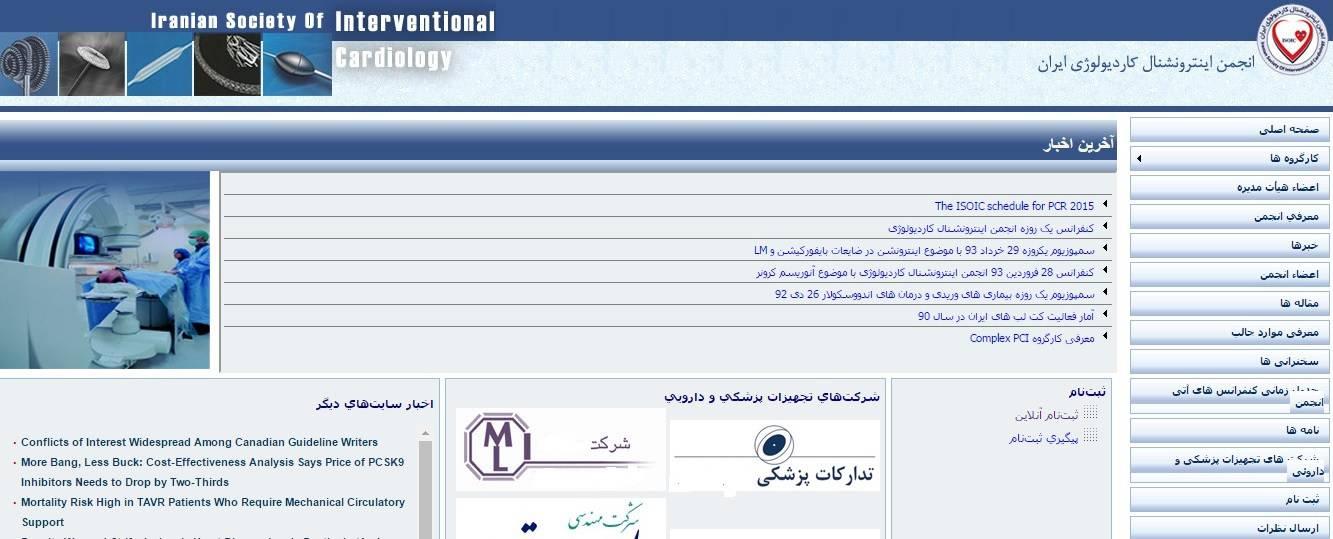 انجمن اینترونشنال کاردیولوژی ایران