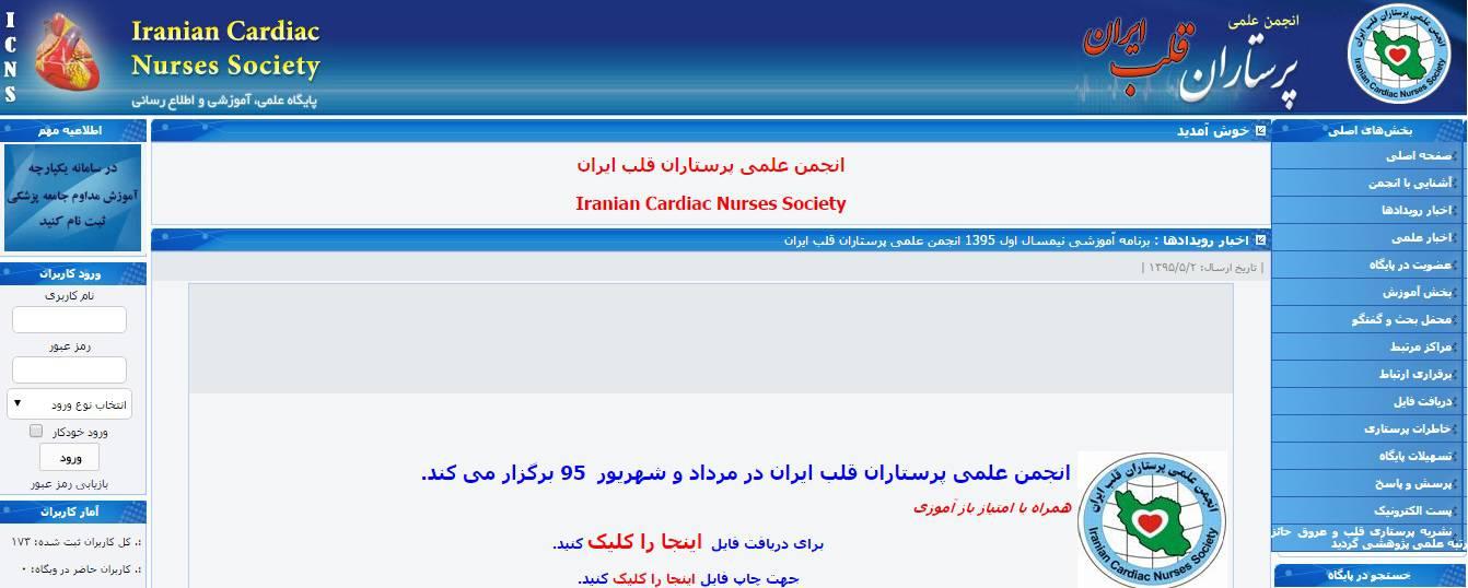 انجمن پرستاران قلب ایران