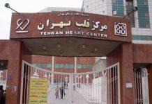 مرکز قلب تهران