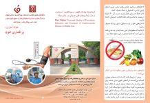 درمان پرفشاری خون