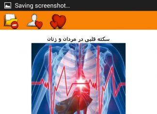 بیماری های قلب و عروق