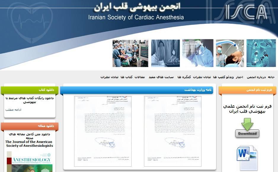 انجمن بیهوشی قلب ایران