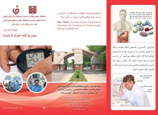 دیابت یا بیماری قند خون