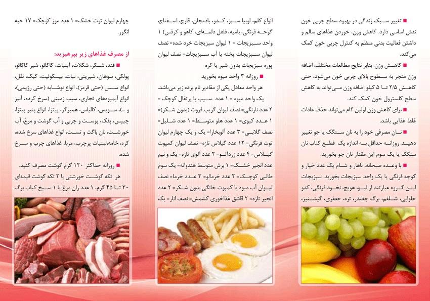 کاهش چربی خون بالا