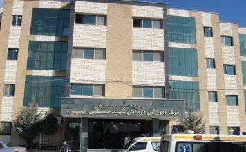 بیمارستان مصطفی خمینی