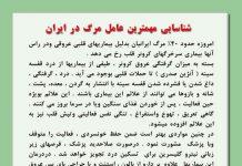 عامل مرگ در ایران
