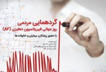 روز جهانی فیبریلاسیون دهلیزی